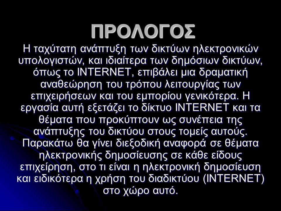 ΓΙΑΤΙ ΕΙΝΑΙ Ο ΙΣΤΟΣ WWW ΤΟΣΟ ΕΠΙΤΥΧΗΜΕΝΟΣ Μερικοί από τους λόγους της μεγάλης επιτυχίας του ιστού WWW είναι οι εξής: Συνδυάζει όλες τις κύριες εφαρμογές του INTERNET σε ένα εύχρηστο πακέτο.