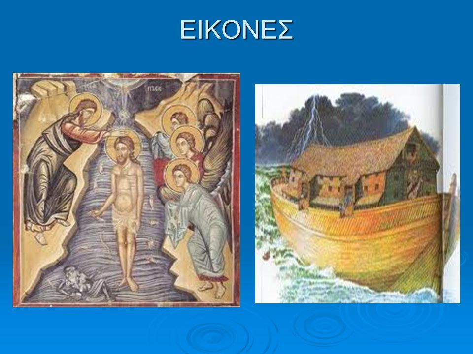 Ο ΡΟΛΟΣ ΤΟΥ ΝΕΡΟΥ ΣΤΗΝ ΕΚΚΛΗΣΙΑΣΤΙΚΗ ΖΩΗ  Όλοι οι χριστιανοί βαφτίζονται ή στην κολυμπήθρα ή στο ποτάμι ή στη θάλασσα.