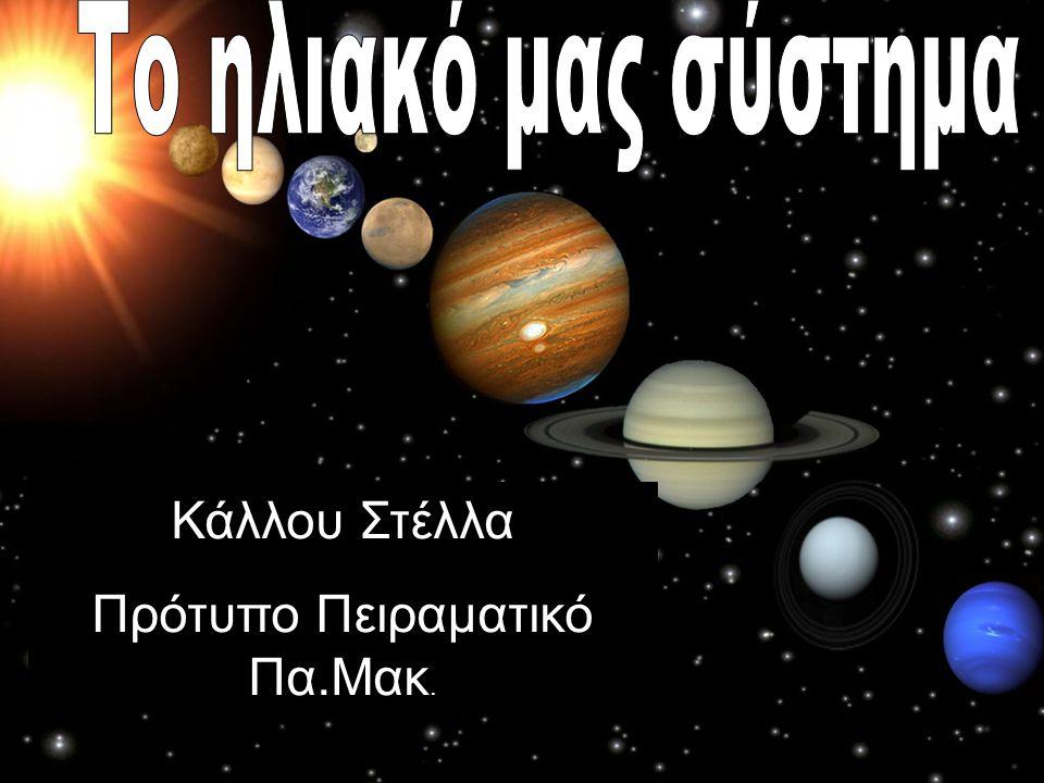 Τι είναι το ηλιακό σύστημα ; Το ηλιακό σύστημα αποτελείται από τον ΄Ηλιο και όλα τα σώματα που υπόκεινται στη βαρυτική του επίδραση και περιφέρονται γύρω από αυτόν.