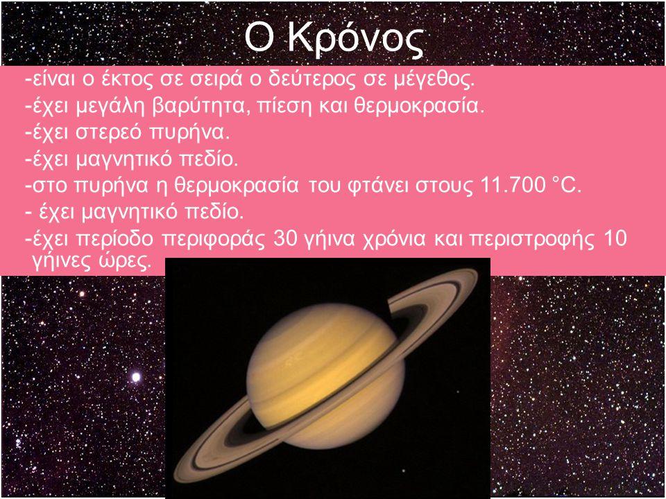 Ο Κρόνος -είναι ο έκτος σε σειρά ο δεύτερος σε μέγεθος. -έχει μεγάλη βαρύτητα, πίεση και θερμοκρασία. -έχει στερεό πυρήνα. -έχει μαγνητικό πεδίο. -στο