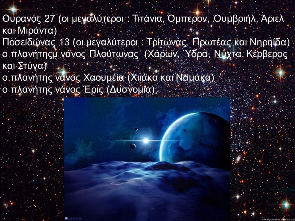 Ουρανός 27 (οι μεγαλύτεροι : Τιτάνια, Όμπερον, Ουμβριήλ, Άριελ και Μιράντα) Ποσειδώνας 13 (οι μεγαλύτεροι : Τρίτωνας, Πρωτέας και Νηρηίδα) ο πλανήτηςμ