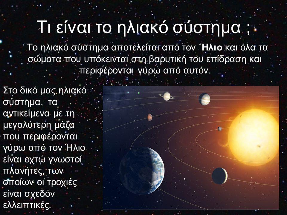 Τι είναι το ηλιακό σύστημα ; Το ηλιακό σύστημα αποτελείται από τον ΄Ηλιο και όλα τα σώματα που υπόκεινται στη βαρυτική του επίδραση και περιφέρονται γ