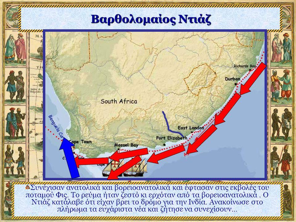 Βαρθολομαίος Ντιάζ Συνέχισαν ανατολικά και βορειοανατολικά και έφτασαν στις εκβολές του ποταμού Φις.