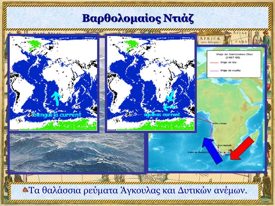 Βαρθολομαίος Ντιάζ Τα θαλάσσια ρεύματα Άγκουλας και Δυτικών ανέμων.