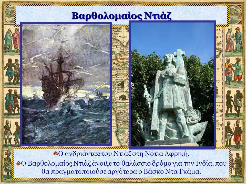 Βαρθολομαίος Ντιάζ Ο ανδριάντας του Ντιάζ στη Νότια Αφρική.