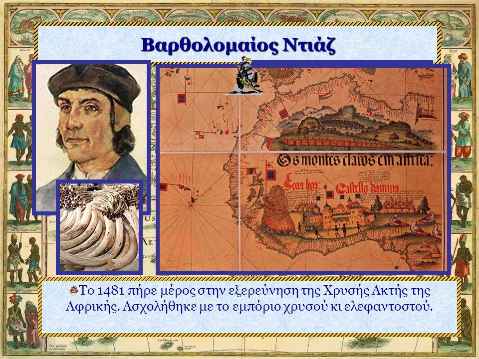 Βαρθολομαίος Ντιάζ Βαρθολομαίος Ντιάζ- Χάρτης του βασιλείου του θρυλικού «πατέρα Ιωάννη»βασιλιά της Αιθιοπίας… Το 1486, ο Πορτογάλος βασιλιάς Ιωάννης Β΄ εξουσιοδοτεί τον Ντιάζ να πλεύσει πέρα από το νοτιότερο άκρο της Αφρικής, με σκοπό να έρθει σε επαφή με τον «πατέρα Ιωάννη», χριστιανό βασιλιά της Αιθιοπίας σύμφωνα με θρύλους της εποχής.