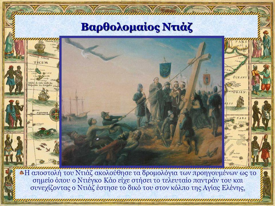 Βαρθολομαίος Ντιάζ Η επιστροφή του Βαρθολομαίου Ντιάζ στη Λισσαβόνα το Δεκέμβριο του 1488, ύστερα από δεκαοχτώ μήνες, χαιρετίστηκε με ενθουσιασμό από το βασιλιά Ιωάννη Β και το επιτελείο του Σάνγκρες.
