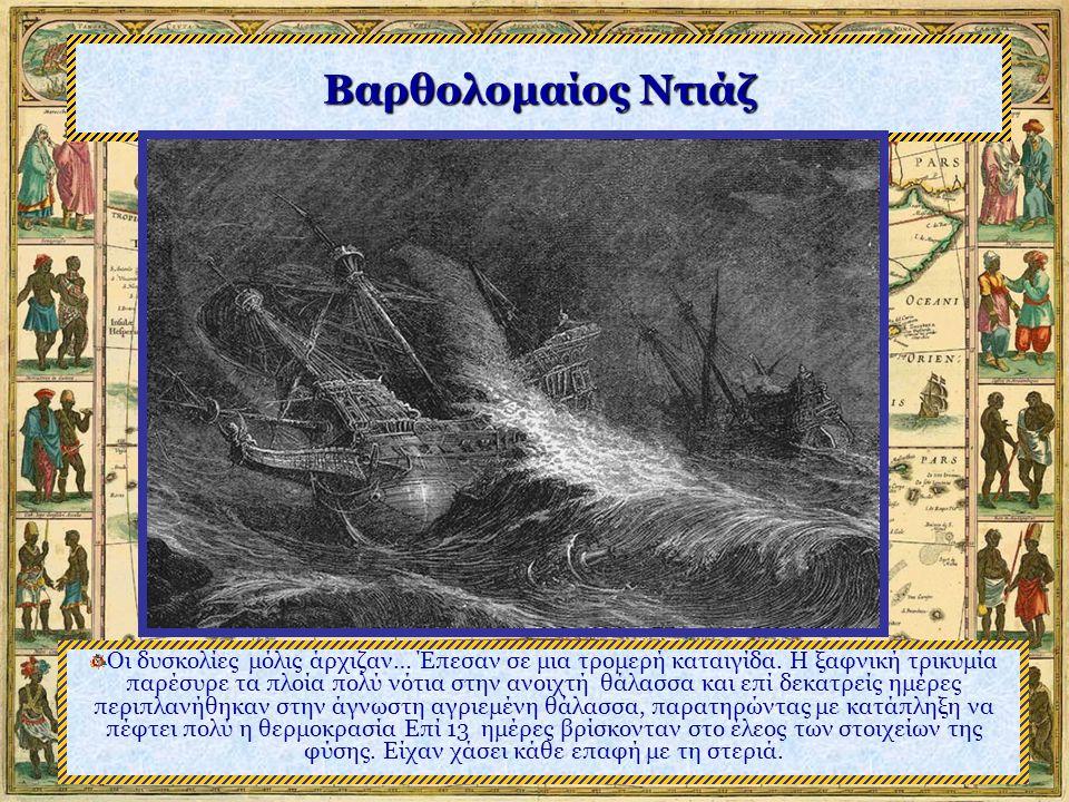 Βαρθολομαίος Ντιάζ Οι δυσκολίες μόλις άρχιζαν… Έπεσαν σε μια τρομερή καταιγίδα.