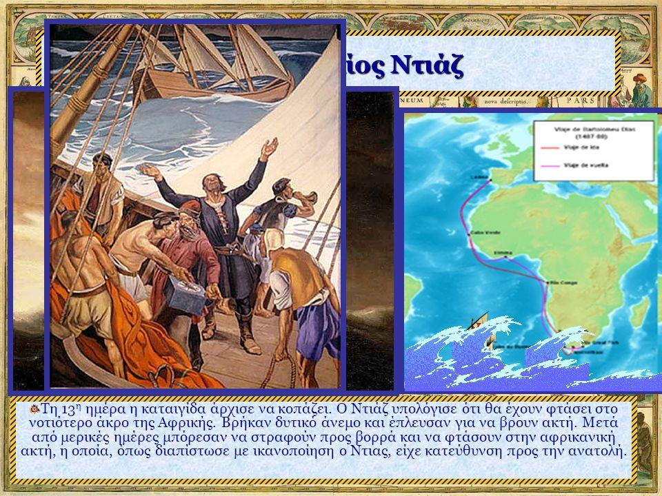 Βαρθολομαίος Ντιάζ Ο Βαρθολομαίος Ντιάζ το 1500 πήρε μέρος και σε μια άλλη αποστολή, συνοδεύοντας το στόλο του θαλασσοπόρου Πέντρο Αλβάρεζ Καμπράλ στον Ατλαντικό.