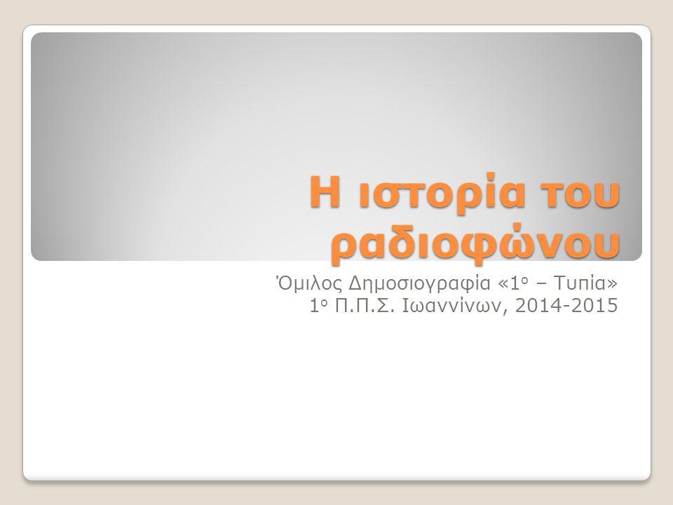 Η ιστορία του ραδιοφώνου Όμιλος Δημοσιογραφία «1 ο – Τυπία» 1 ο Π.Π.Σ. Ιωαννίνων, 2014-2015