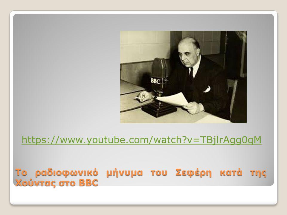 Το ραδιοφωνικό μήνυμα του Σεφέρη κατά της Χούντας στο BBC https://www.youtube.com/watch?v=TBjlrAgg0qM