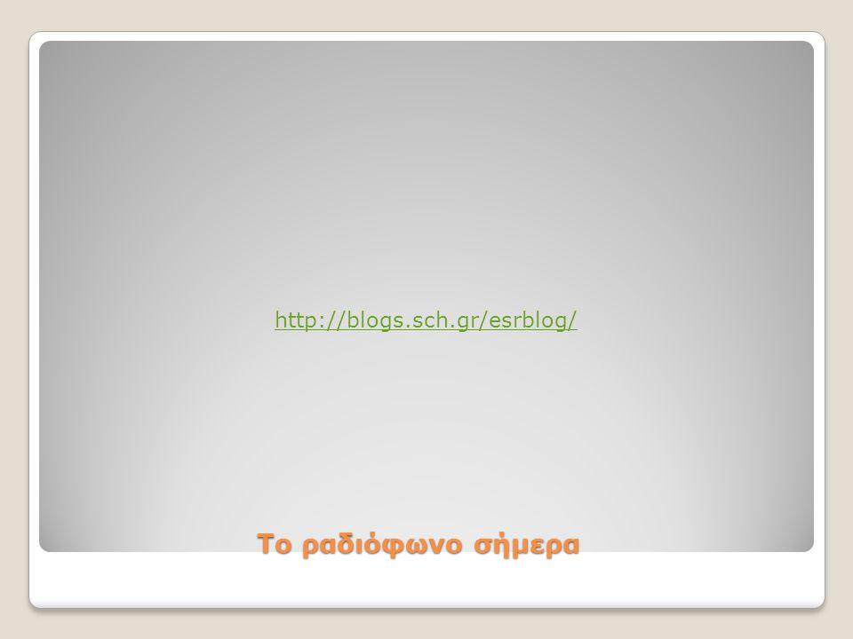 Το ραδιόφωνο σήμερα http://blogs.sch.gr/esrblog/