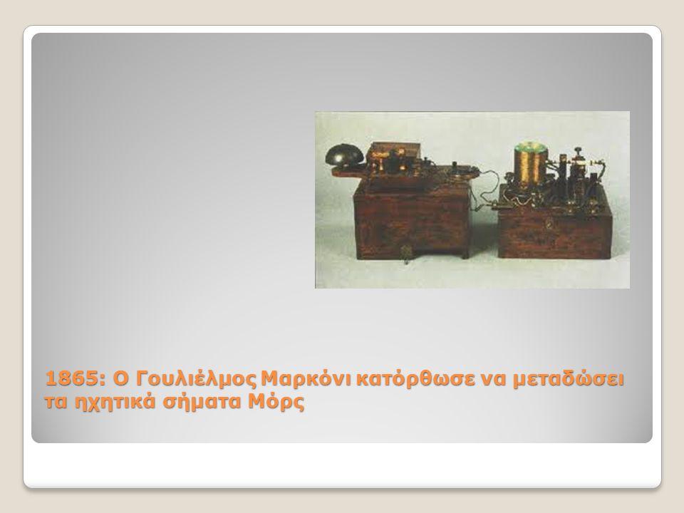 1865: Ο Γουλιέλμος Μαρκόνι κατόρθωσε να μεταδώσει τα ηχητικά σήματα Μόρς