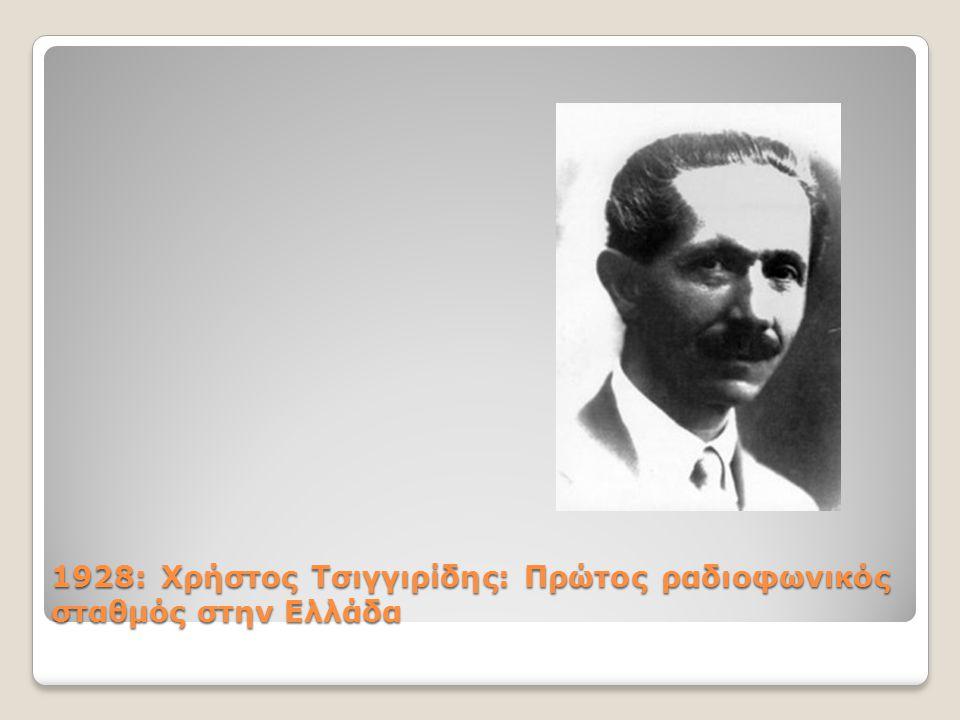 1928: Χρήστος Τσιγγιρίδης: Πρώτος ραδιοφωνικός σταθμός στην Ελλάδα