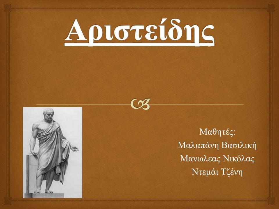   Ιδιότητα : Αθηναίος στρατηγός και πολιτικός.. Γεννήθηκε το 550 π.