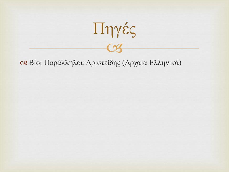   Βίοι Παράλληλοι : Αριστείδης ( Αρχαία Ελληνικά ) Πηγές
