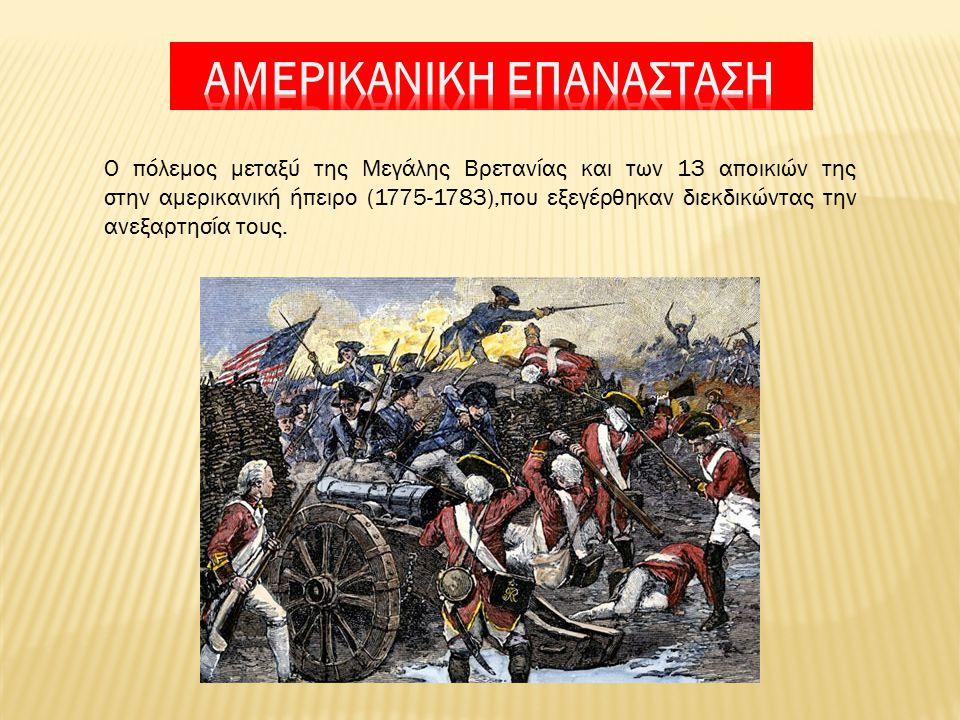 Ο πόλεμος μεταξύ της Μεγάλης Βρετανίας και των 13 αποικιών της στην αμερικανική ήπειρο (1775-1783),που εξεγέρθηκαν διεκδικώντας την ανεξαρτησία τους.