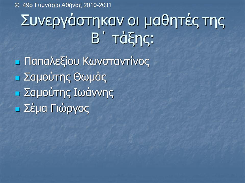 Η Κύπρος εντάχθηκε στην Ε.Ε. την 1 Μαΐου του 2004 και είναι στην Ο.Ν.Ε.