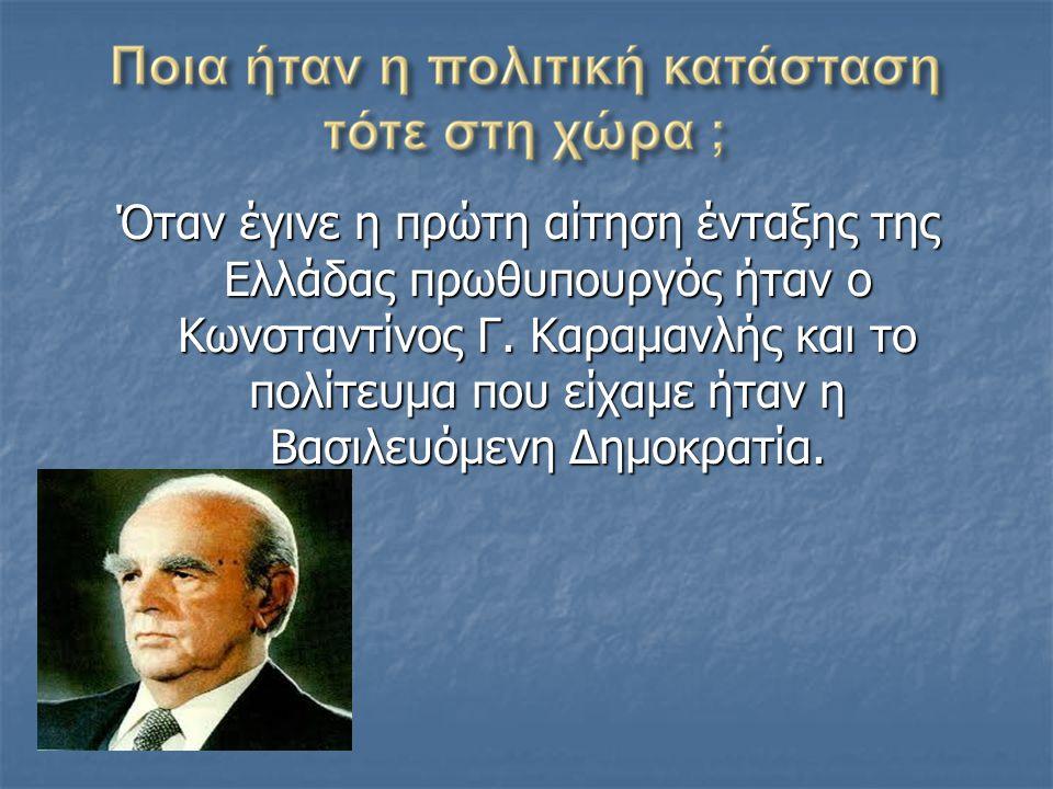 Ο δρόμος της Ελλάδας προς την Ενωμένη Ευρώπη ξεκινά στις 8 Ιουνίου του 1959 με την υποβολή της αίτησης για σύνδεση με την νεοϊδρυθείσα τότε στην Ευρωπαϊκή Οικονομική Κοινότητα.