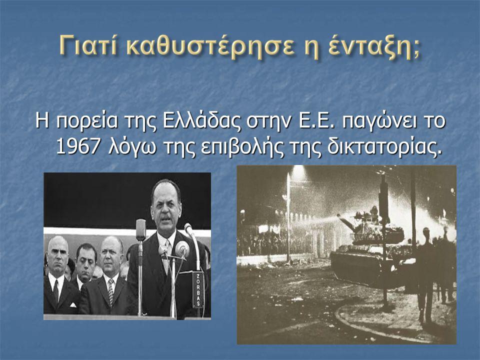 Όταν έγινε η πρώτη αίτηση ένταξης της Ελλάδας πρωθυπουργός ήταν ο Κωνσταντίνος Γ.