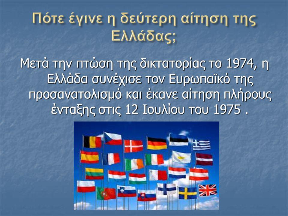 Η πορεία της Ελλάδας στην Ε.Ε. παγώνει το 1967 λόγω της επιβολής της δικτατορίας.