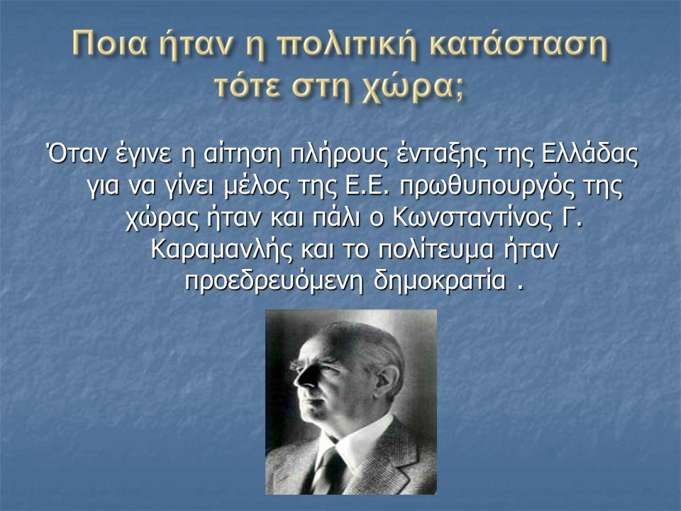 Μετά την πτώση της δικτατορίας το 1974, η Ελλάδα συνέχισε τον Ευρωπαϊκό της προσανατολισμό και έκανε αίτηση πλήρους ένταξης στις 12 Ιουλίου του 1975.