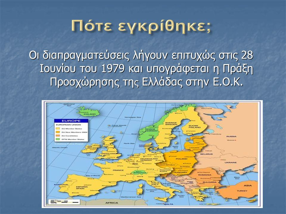 Όταν έγινε η αίτηση πλήρους ένταξης της Ελλάδας για να γίνει μέλος της Ε.Ε.