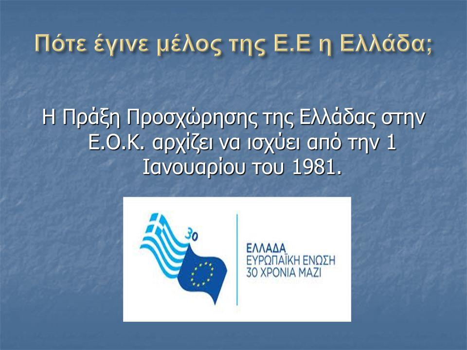 Οι διαπραγματεύσεις λήγουν επιτυχώς στις 28 Ιουνίου του 1979 και υπογράφεται η Πράξη Προσχώρησης τη ς Ελλάδας στην Ε.Ο.Κ.
