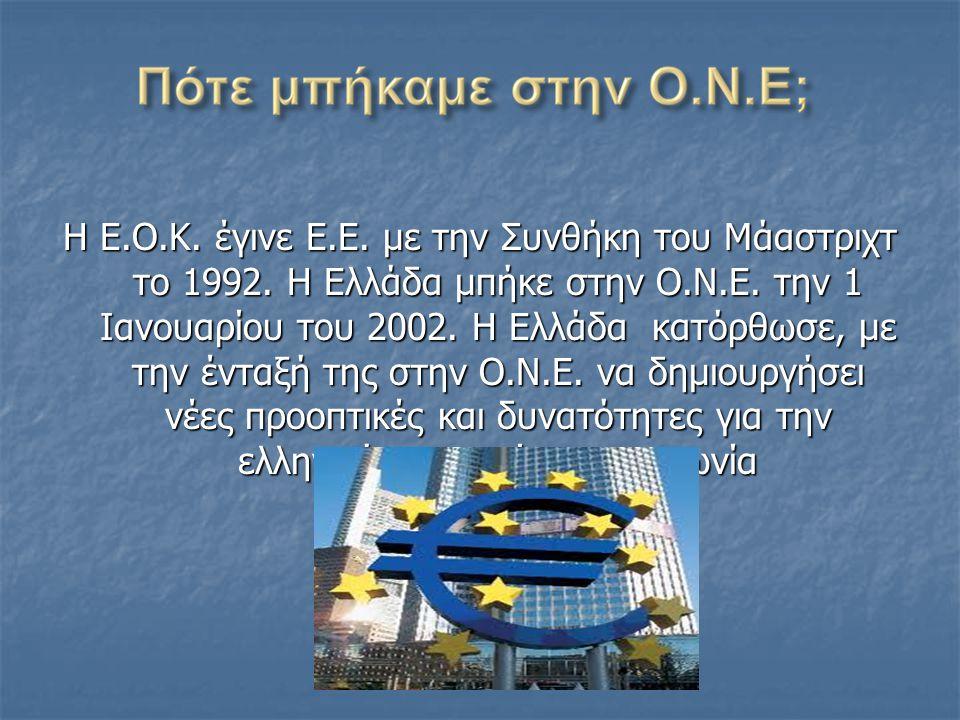 Η Πράξη Προσχώρησης της Ελλάδας στην Ε.Ο.Κ. αρχίζει να ισχύει από την 1 Ιανουαρίου του 1981.