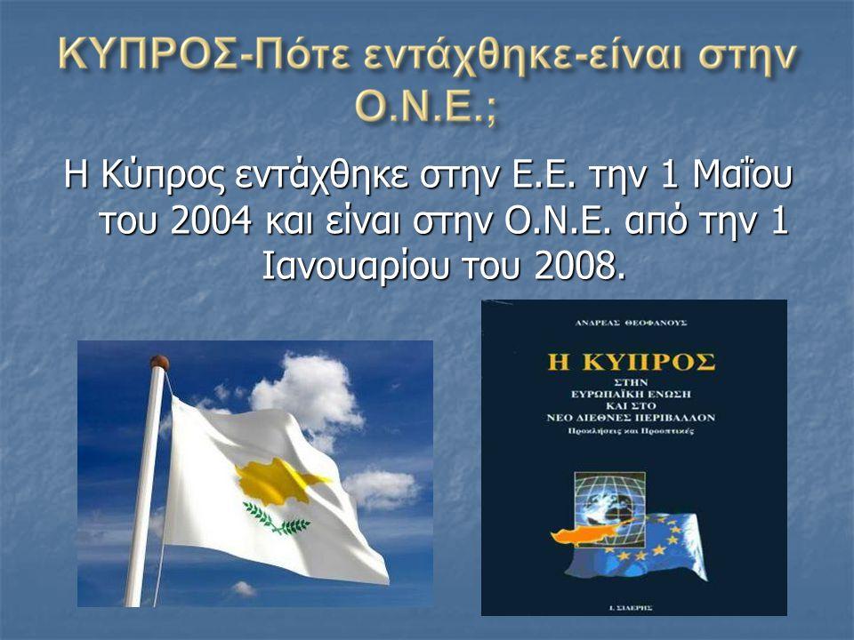 Η Ε.Ο.Κ. έγινε Ε.Ε. με την Συνθήκη του Μάαστριχτ το 1992.