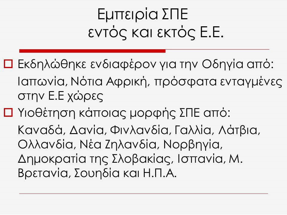 Εμπειρία ΣΠΕ εντός και εκτός Ε.Ε.