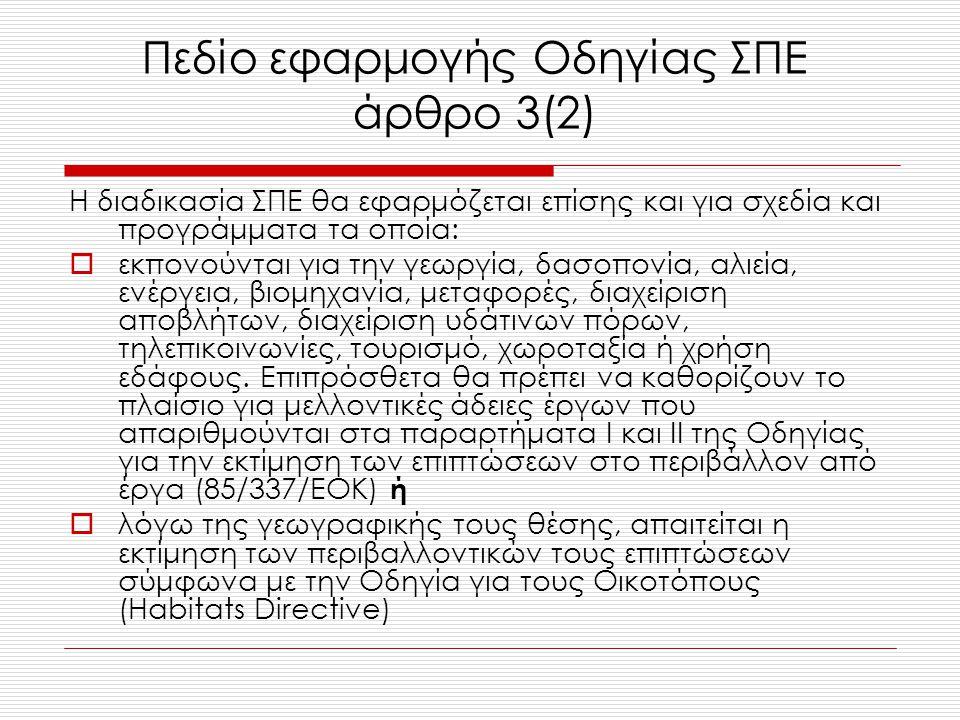 Στάδια προτεινόμενης διαδικασίας ΣΠΕ για την ενσωμάτωση των διατάξεων της Οδηγίας 2001/42/ΕΚ στην Μ.