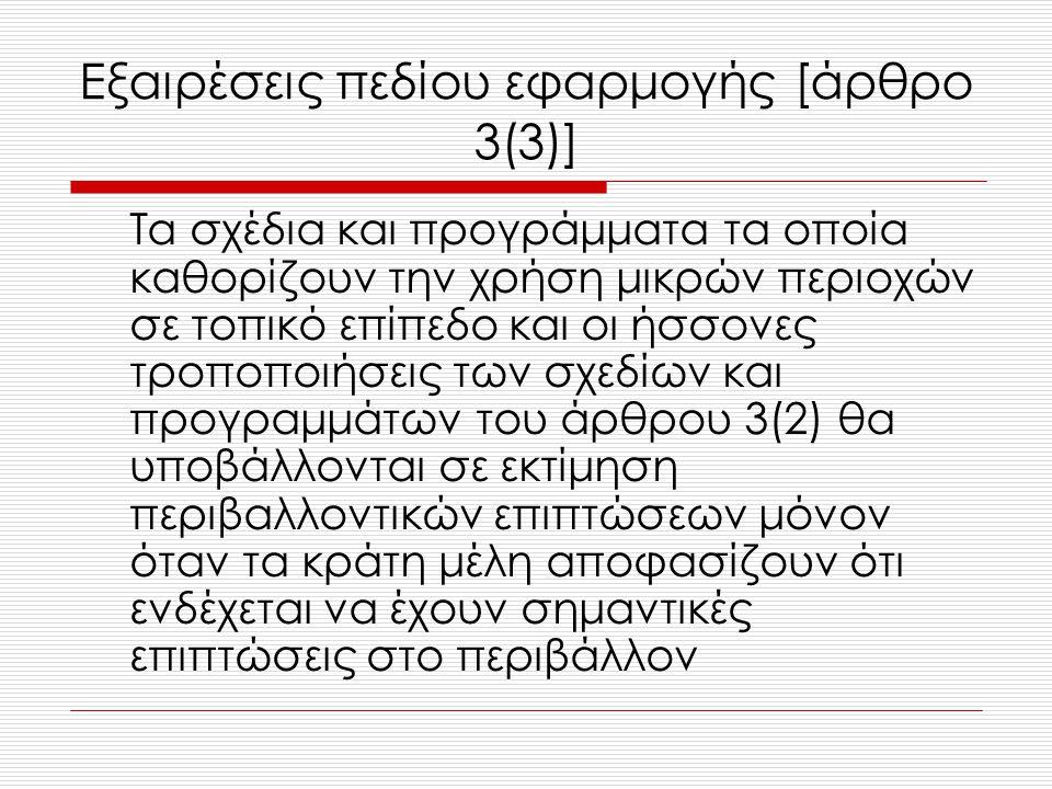Διάφορα ζητήματα  Παρακολούθηση επιπτώσεων (άρθρο 10)  Σχέση με την υπόλοιπη κοινοτική νομοθεσία για το περιβάλλον (άρθρο 11)  Ενημέρωση, εκθέσεις και επανεξέταση (άρθρο 12)  Έναρξη εφαρμογής Οδηγίας (άρθρο 13)