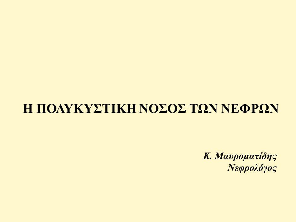 Η ΠΟΛΥΚΥΣΤΙΚΗ ΝΟΣΟΣ ΤΩΝ ΝΕΦΡΩΝ Κ. Μαυροματίδης Νεφρολόγος