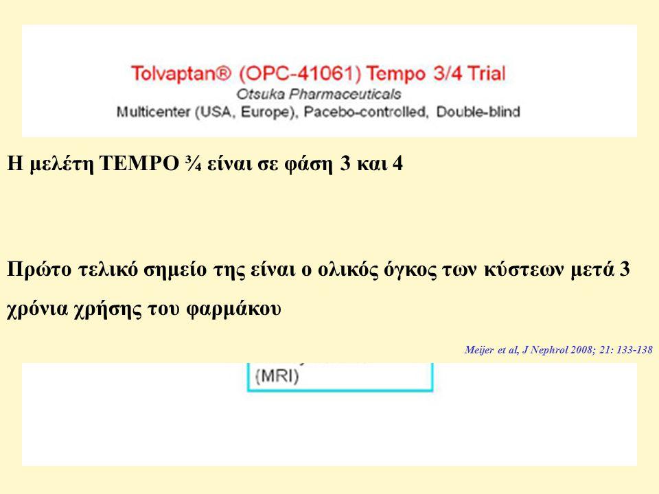 Η μελέτη TEMPO ¾ είναι σε φάση 3 και 4 Πρώτο τελικό σημείο της είναι ο ολικός όγκος των κύστεων μετά 3 χρόνια χρήσης του φαρμάκου Meijer et al, J Nephrol 2008; 21: 133-138