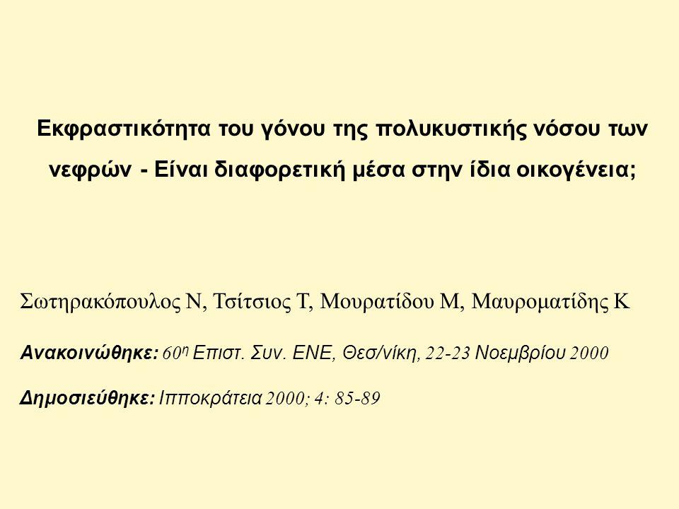 Σωτηρακόπουλος Ν, Τσίτσιος Τ, Μουρατίδου Μ, Μαυροματίδης Κ Ανακοινώθηκε: 60 η Επιστ.