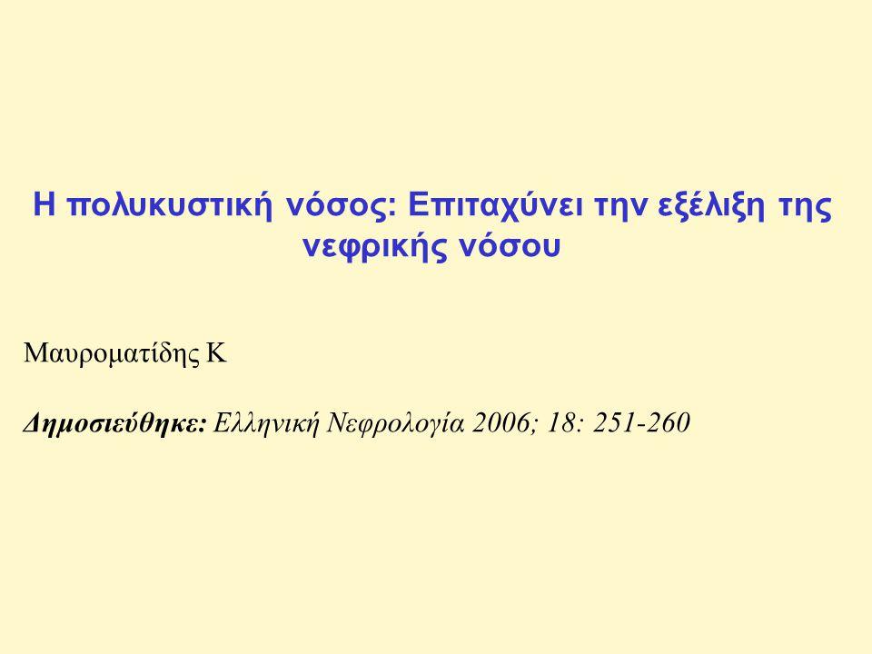 Η πολυκυστική νόσος: Επιταχύνει την εξέλιξη της νεφρικής νόσου Μαυροματίδης Κ Δημοσιεύθηκε: Ελληνική Νεφρολογία 2006; 18: 251-260