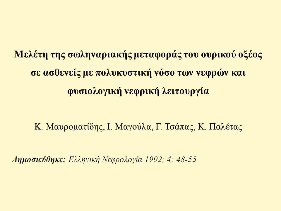 Μελέτη της σωληναριακής μεταφοράς του ουρικού οξέος σε ασθενείς με πολυκυστική νόσο των νεφρών και φυσιολογική νεφρική λειτουργία Κ.