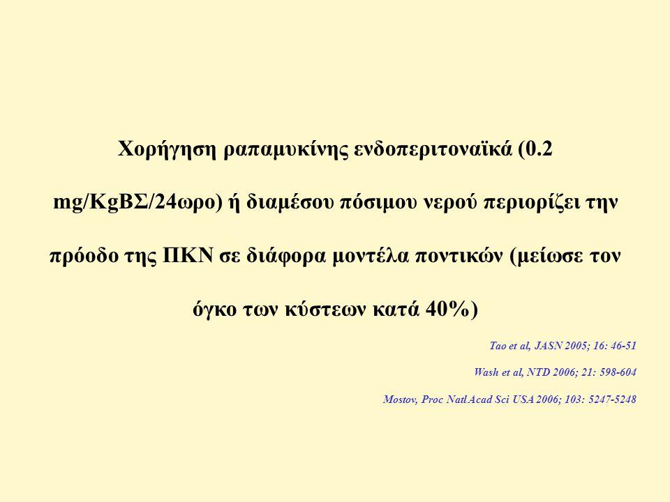 Χορήγηση ραπαμυκίνης ενδοπεριτοναϊκά (0.2 mg/KgΒΣ/24ωρο) ή διαμέσου πόσιμου νερού περιορίζει την πρόοδο της ΠΚΝ σε διάφορα μοντέλα ποντικών (μείωσε τον όγκο των κύστεων κατά 40%) Tao et al, JASN 2005; 16: 46-51 Wash et al, NTD 2006; 21: 598-604 Mostov, Proc Natl Acad Sci USA 2006; 103: 5247-5248