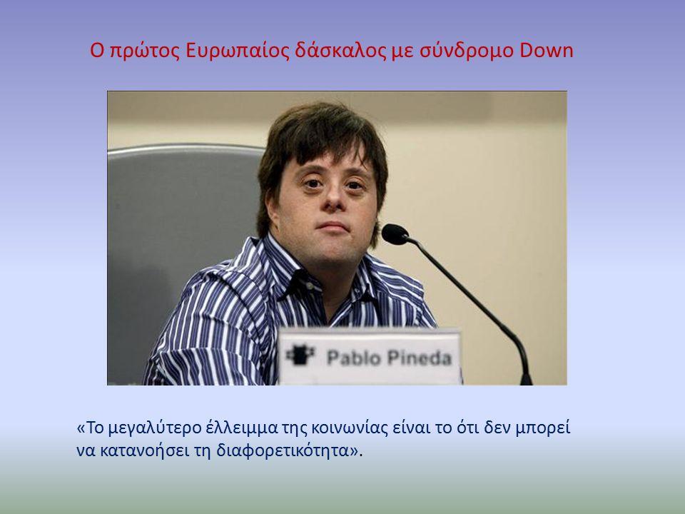 Ο πρώτος Ευρωπαίος δάσκαλος με σύνδρομο Down «Το μεγαλύτερο έλλειμμα της κοινωνίας είναι το ότι δεν μπορεί να κατανοήσει τη διαφορετικότητα».