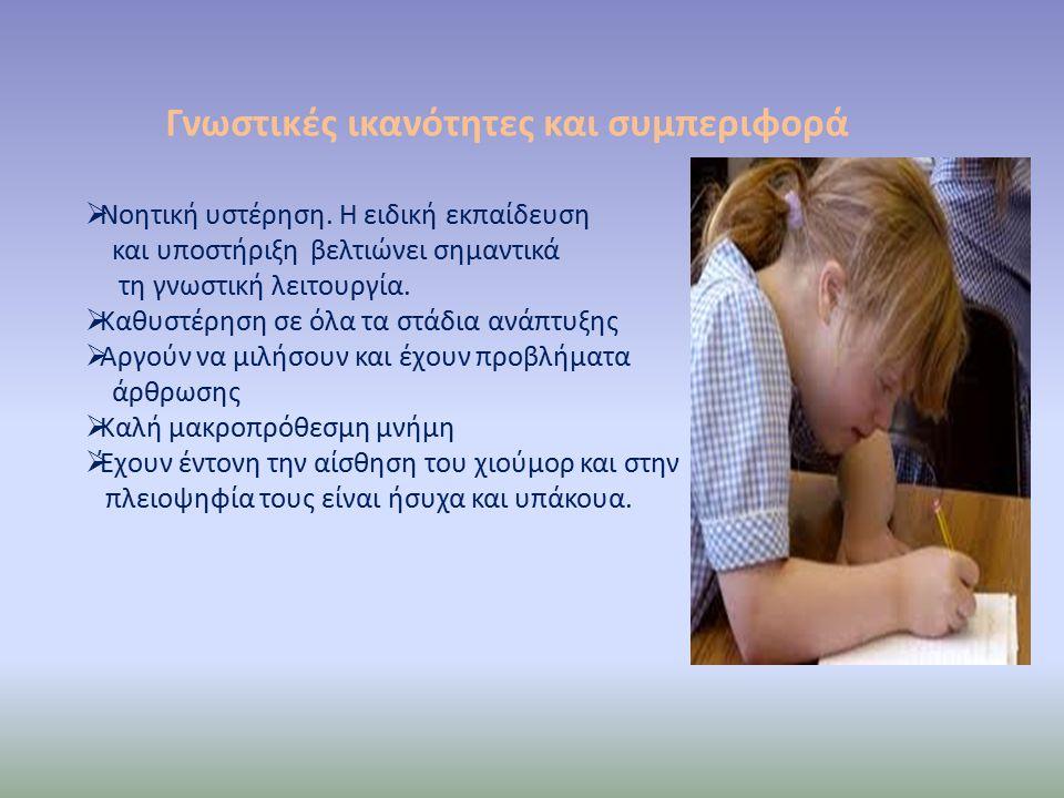 Γνωστικές ικανότητες και συμπεριφορά  Νοητική υστέρηση.