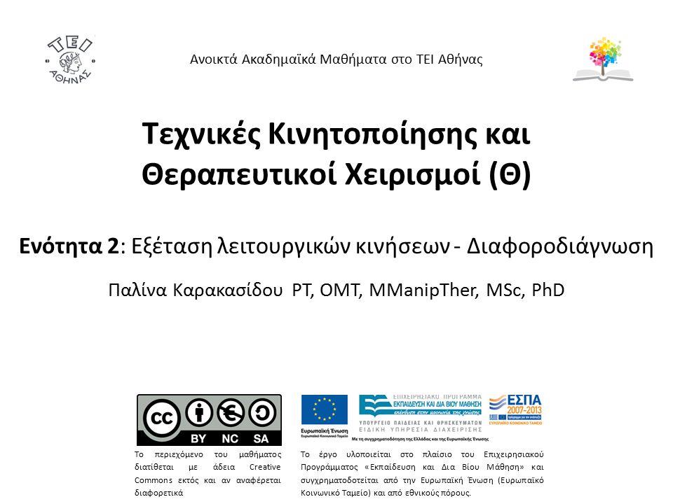 Τεχνικές Κινητοποίησης και Θεραπευτικοί Χειρισμοί (Θ) Ενότητα 2: Εξέταση λειτουργικών κινήσεων - Διαφοροδιάγνωση Παλίνα Καρακασίδου PT, OMT, MManipThe