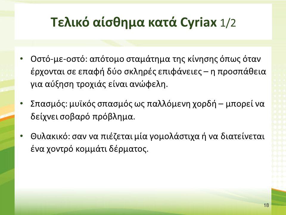 Τελικό αίσθημα κατά Cyriax 1/2 Οστό-με-οστό: απότομο σταμάτημα της κίνησης όπως όταν έρχονται σε επαφή δύο σκληρές επιφάνειες – η προσπάθεια για αύξησ