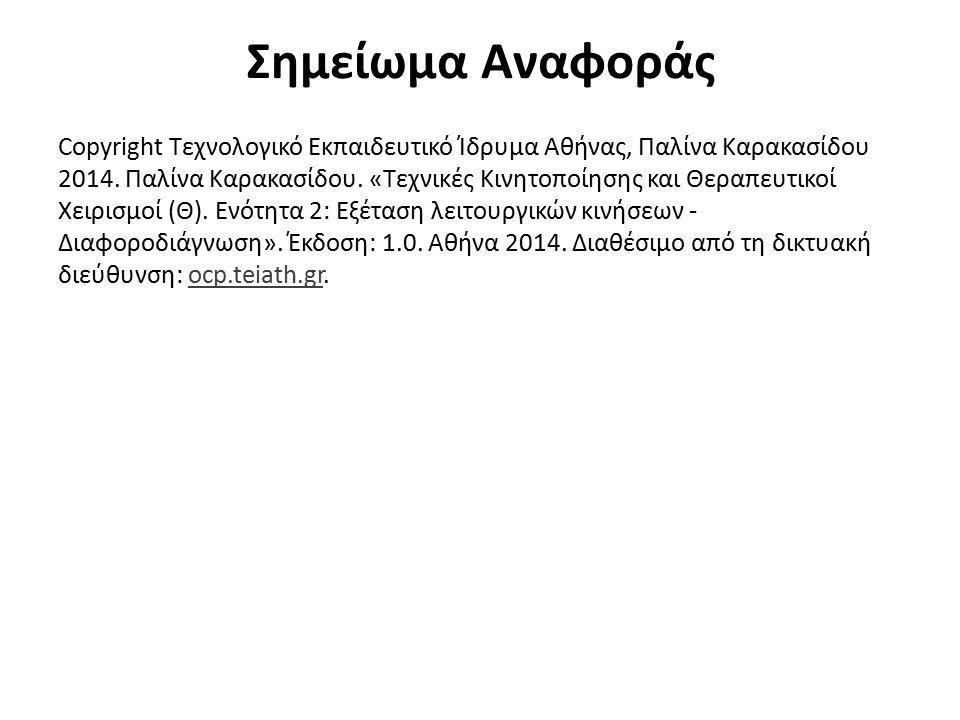 Σημείωμα Αναφοράς Copyright Τεχνολογικό Εκπαιδευτικό Ίδρυμα Αθήνας, Παλίνα Καρακασίδου 2014. Παλίνα Καρακασίδου. «Τεχνικές Κινητοποίησης και Θεραπευτι