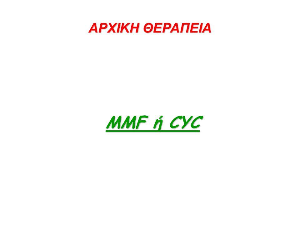 ΑΡΧΙΚΗ ΘΕΡΑΠΕΙΑ ΜΜF ή CYC