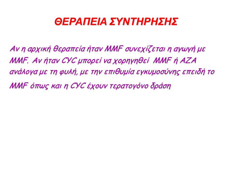 ΘΕΡΑΠΕΙΑ ΣΥΝΤΗΡΗΣΗΣ Αν η αρχική θεραπεία ήταν MMF συνεχίζεται η αγωγή με ΜΜF. Aν ήταν CYC μπορεί να χορηγηθεί MMF ή AZA ΜΜF. Aν ήταν CYC μπορεί να χορ