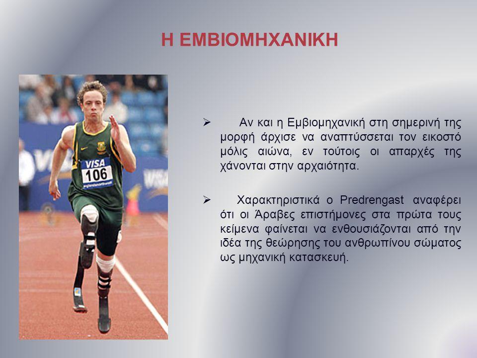 ΒΙΒΛΙΟΓΡΑΦΙΑ www.wikipedia.org www.achillestendon.com http://physicaltherapy.about.com/b/2005/04/18/the- achilles-tendon.htmhttp://physicaltherapy.about.com/b/2005/04/18/the- achilles-tendon.htm Biomechanics of the Achilles Tendon Constantinos N.