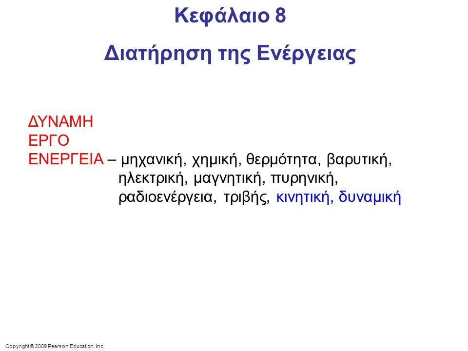 Copyright © 2009 Pearson Education, Inc. Κεφάλαιο 8 Διατήρηση της Ενέργειας ΔΥΝΑΜΗ ΕΡΓΟ ΕΝΕΡΓΕΙΑ – μηχανική, χημική, θερμότητα, βαρυτική, ηλεκτρική, μ