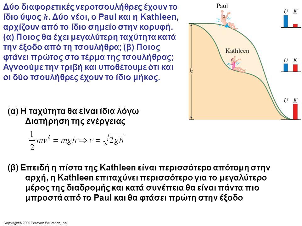 Copyright © 2009 Pearson Education, Inc. Δύο διαφορετικές νεροτσουλήθρες έχουν το ίδιο ύψος h. Δύο νέοι, ο Paul και η Kathleen, αρχίζουν από το ίδιο σ