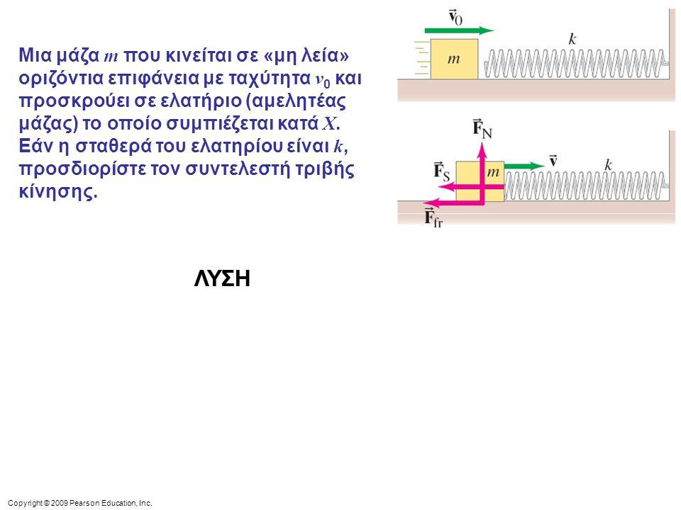 Copyright © 2009 Pearson Education, Inc. Μια μάζα m που κινείται σε «μη λεία» οριζόντια επιφάνεια με ταχύτητα v 0 και προσκρούει σε ελατήριο (αμελητέα